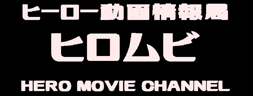 ヒーロー動画情報局 ヒロムビ